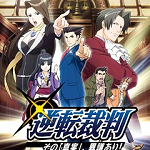 Ace Attorney : It is time for us to hear OBJECTION!!