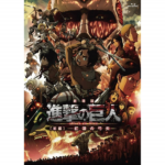 Attack on Titan : Can they survive in this world?