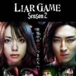 Liar Game : Can your brain keep up with these people?