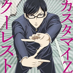 Haven't You Heard? I'm Sakamoto : Cool, Cooler, Coolest!
