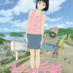 A Letter to Momo : A great atmosphere of Japanese world!