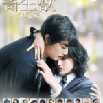 Parasyte Live Action Movie 2 : His revenge is painful!