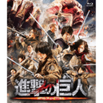 Attack on Titan Live Action Movie 1 : My opinion? ε-(‐ω‐;)
