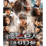 Attack on Titan Live Action Movie 2 : My suggestion is ….