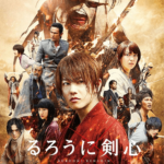 Rurouni Kenshin Live Action Movie 2 : Is our Kyoto inferno?