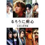 Rurouni Kenshin Live Action Movie 3 : Last one? really?