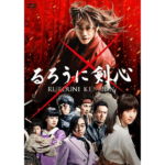 Rurouni Kenshin Live Action Movie : The Action is Great!