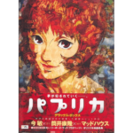 Paprika : A dream of reality or a reality of dream? Σ(゚Д゚;)