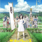 Summer Wars : Don't underestimate the connection of ours!