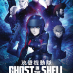 Ghost in the Shell The New Movie : The last Arise series!