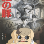 Porco Rosso : The cool dandism that the pig makes! (〃∇〃)