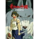 Princess Mononoke : The revenge of nature! ☆(゜o°(○=(`Д´メ)