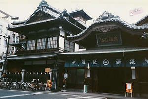 Dougo Onsen Honkan(Spirited away)